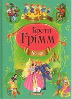 Збірка Казки брати Грімм (золоте тиснення)