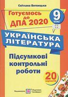 Підсумкові контрольні роботи з української літератури. 9 кл.