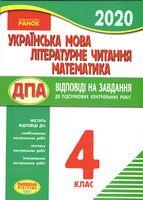 Українська мова 4 клас Літературне читання Математика Відповіді на завдання до підсумкових контрольних робіт для ЗЗСО