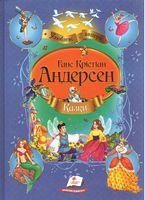 Збірка Казки Андерсен Г.К. (золоте тиснення)