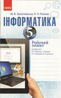 Інформатика 5 клас Робочий зошит до підручника Ривкінд Й.Я.