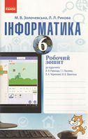 Інформатика 6 клас Робочий зошит до підручника Ривкінд Й.Я., Лисенко Т.І.