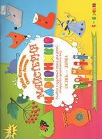 Майстерня чарівників Альбом з художньої праці для дітей старшого дошкільного віку Осінь-Зима