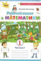 Математика Робочий зошит НУШ 1 клас Частина 1