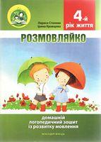Розмовляйко. Домашній логопедичний зошит із розвитку мовлення для дітей четвертого року життя + посібник (38 зайняти)