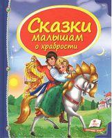 Сборник  Сказки малышам о храбрости