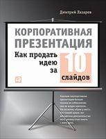 Корпоративна презентація. Як продати ідею за 10 слайдів