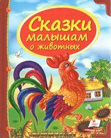 Збірник Казки малюкам про тварин
