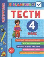 Математика. Тести. 4 клас