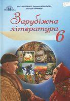 Підручник Зарубіжна література 6 клас Програма 2019