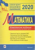 Математика. Комплексне видання для підготовки до ЗНО та ДПА. Частина І. Алгебра. 2020. ЗНО 2020