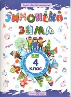 Зимонька-зима. 4 клас