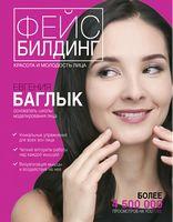 Фейсбілдінг: краса і молодість обличчя