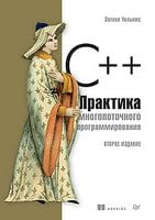 C++. Практика багатопоточного програмування