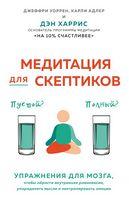 Медитація для скептиків. На 10 відсотків щасливішими