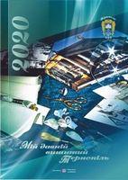 Календар ПІП Мій давній вишитий Тернопіль на 2020 рік