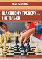 Шаховому тренеру…і не тільки