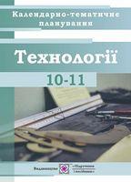 Календарно-тематичне планування уроків Технології. 10–11 кл. 2019-2020 н.р.