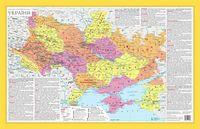 Історико-географічні землі України. М1:3 млн