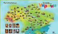 Історія України для допитливих