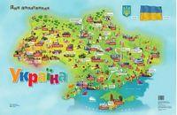 Україна для допитливих