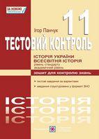 Тестовий контроль з історії України і всесвітньої історії. Зошит для контролю знань. 11 кл.