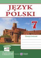 Робочий зошит з польської мови. 7 кл. 3 рік навч.