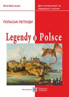 Легенди про Польщу. Книга для читання