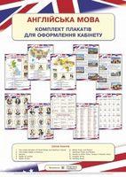 Комплект плакатів для оформлення кабінету англійської мови