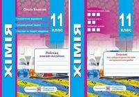 Робочий зошит-посібник з хімії + зошит для лабораторних дослідів та практичних робіт. 11 кл. Рівень стандарту