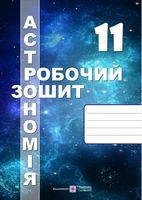 Астрономія. Робочий зошит +карта зоряного неба. 11 клас