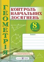 Зошит для контролю навчальних досягнень з геометрії. Самостійні та контрольні роботи. 8 кл.