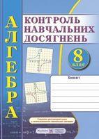 Зошит для контролю навчальних досягнень з алгебри. Самостійні та контрольні роботи. 8 кл.