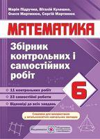 Збірник контрольних та самостійних робіт з математики. 6 кл.