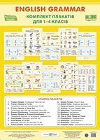 Англійська граматика. Комплект плакатів для 1-4 класів