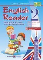 English Reader. Книга для читання англійською мовою. 2 кл. +мультимедійний додаток