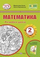 Математика. 2 клас. Розробки уроків (до підруч. М. Козак, О. Корчевської)