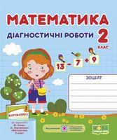 Математика. Діагностичні роботи. 2 клас (до підруч. М. Козак, О. Корчевської)