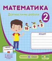 Математика. Діагностичні роботи. 2 клас (до підруч. Н. Листопад)