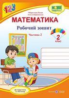 Математика : робочий зошит для 2 класу. У 2 ч. Ч. 2 (до підручн. Н. Листопад)