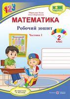 Математика : робочий зошит для 2 класу. У 2 ч. Ч. 1 (до підручн. Н. Листопад)