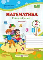 Математика : робочий зошит для 2 класу. У 2 ч. Ч. 2 (до підручн. М. Козак, О. Корчевської)