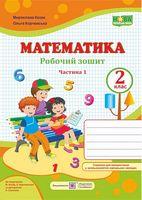 Математика : робочий зошит для 2 класу. У 2 ч. Ч. 1 (до підручн. М. Козак, О. Корчевська)