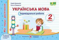 Українська мова. Мої перші досягненн. Індивідуальні роботи. 2 клас