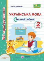Українська мова. Тестові роботи. 2 клас (за програмою Р. Шияна)