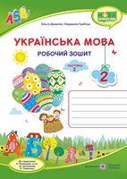 Українська мова. Робочий зошит. Частина 2. 2 кл.