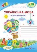 Українська мова. Робочий зошит. Частина 1. 2 кл.