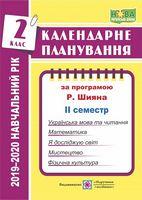 Календарне планування. 2 кл. 2 семестр. на  2019-2020 н.р.