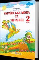 Українська мова та читання. Підручник для 1 класу закладів загальної середньої освіти (у 2-х частинах). Частина 2