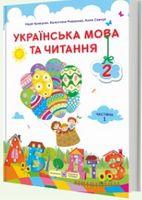 Українська мова та читання. Підручник для 2 класу закладів загальної середньої освіти (у 2-х частинах). Частина 1